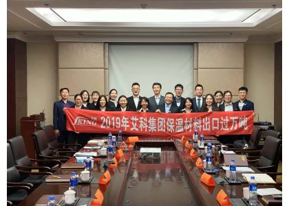 2019 Tianjin Iking Group's year-end summary was successfully concluded